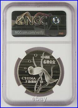 China 1984 Goldfish Silver Proof 4 Medal Set NGC 4PF69 (Rare Non-Plated) +BOX