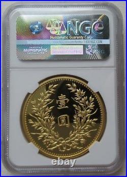 NGC PF70 FR China 2017 Dragon Phoenix 1 Yuan Engraved Silver Medal 30g